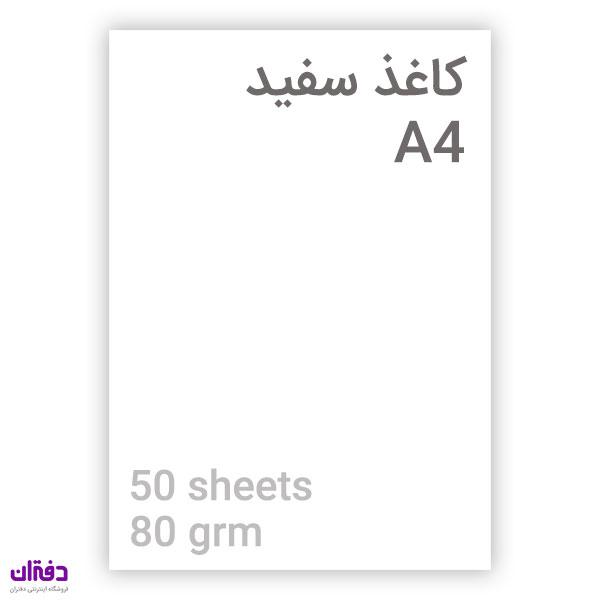 کاغذ سفید A4