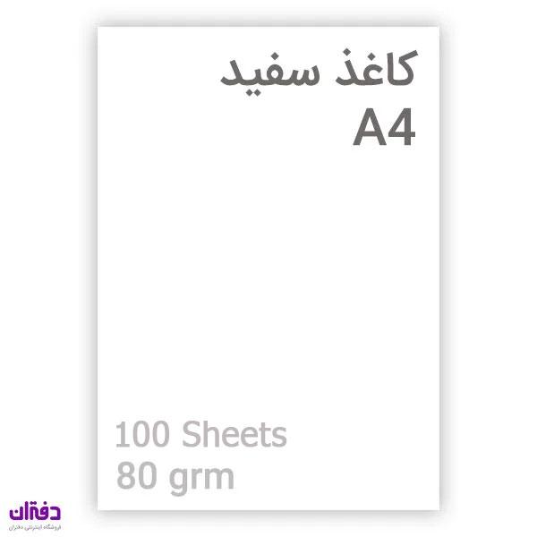 صد برگ کاغذ سفید A4